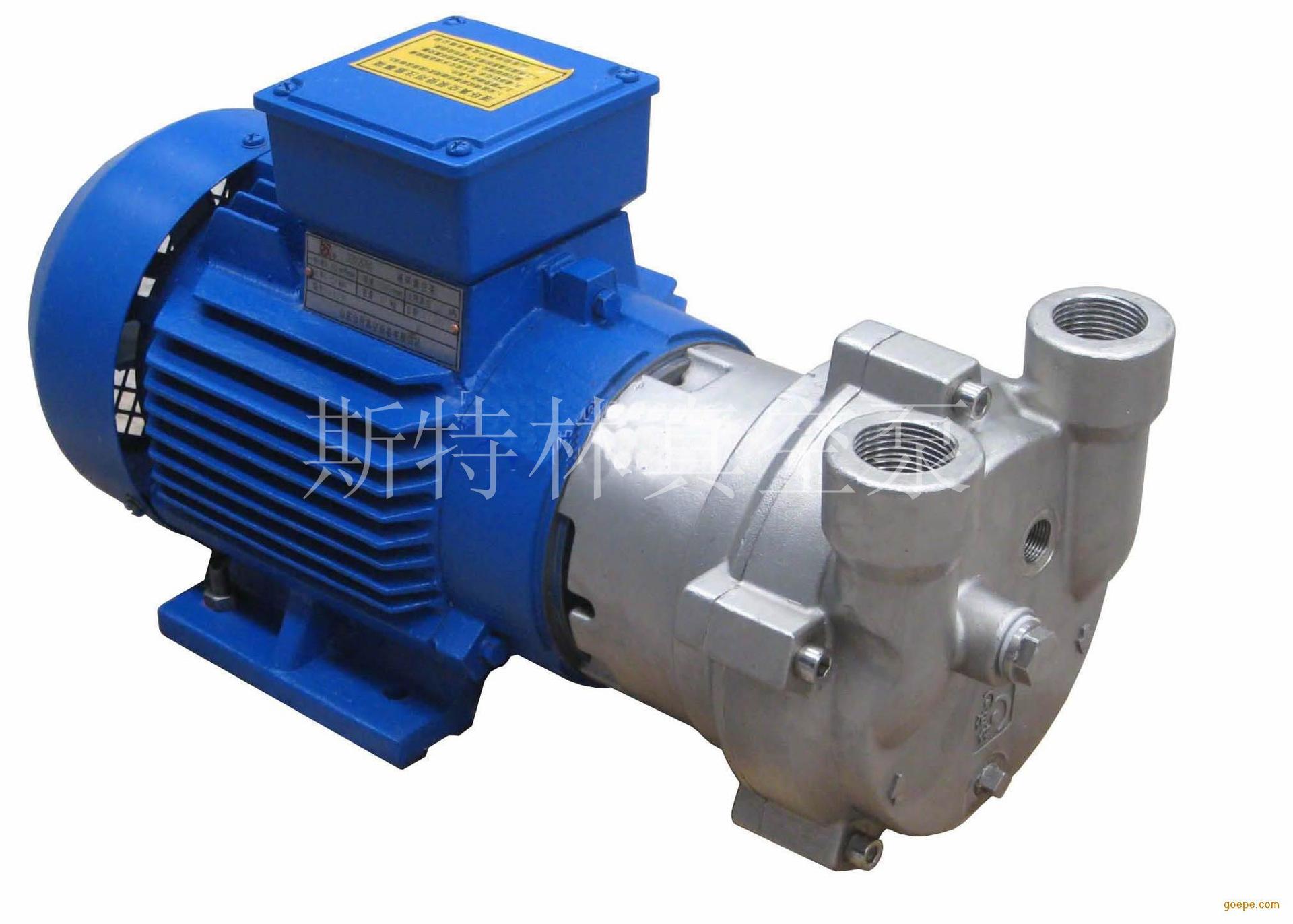 水环式真空泵2BV5111